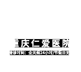 重庆黄泥磅医院logo